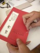 Χειροποίητη βιβλιοδεσία σύμφωνα με την κινέζικη παράδοση