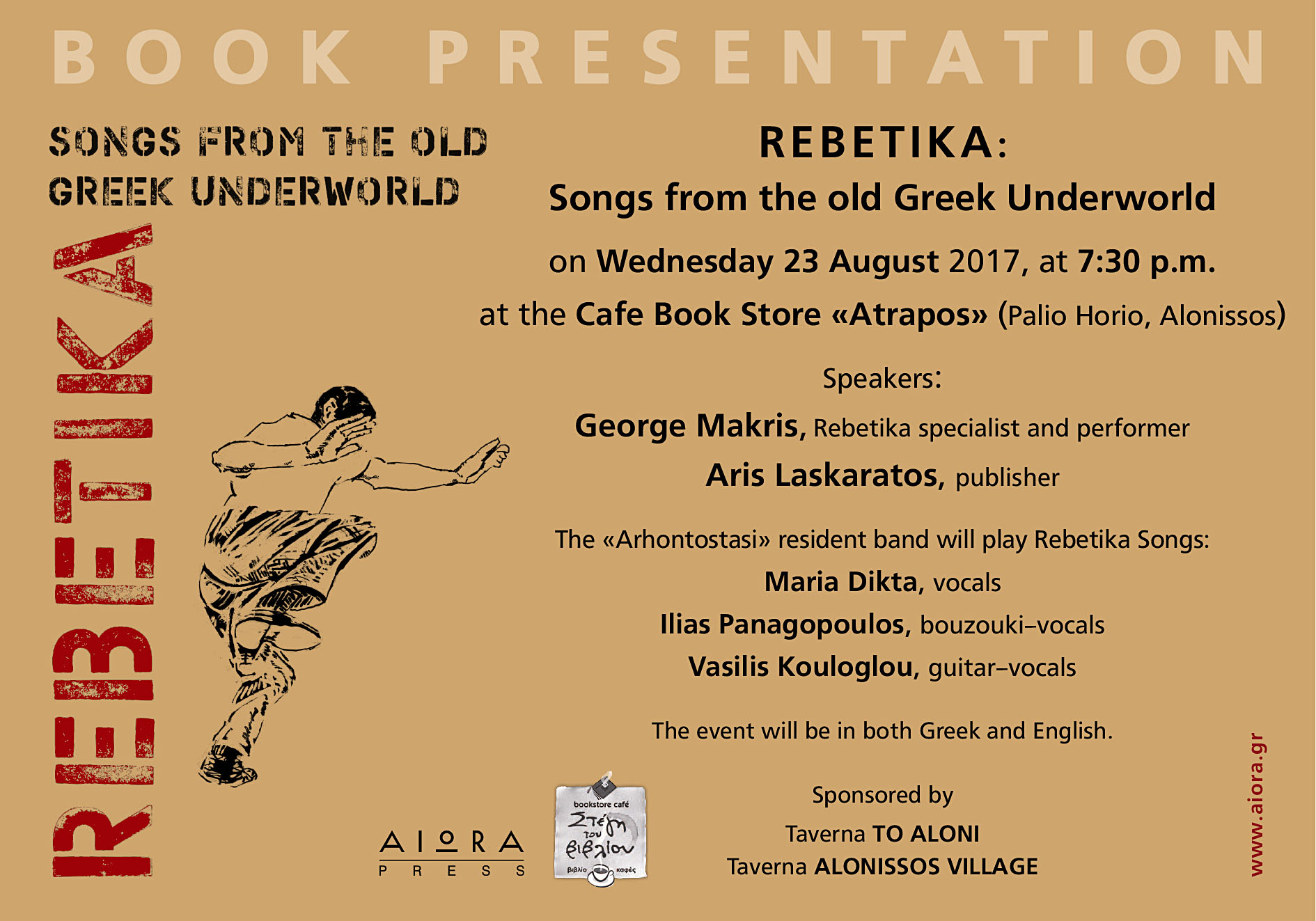 Book presentation on the island of Alonissos